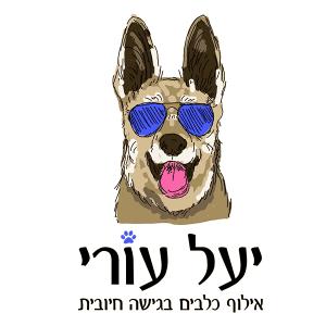 מאלפת_כלבים_בשרון_יעל_עורי